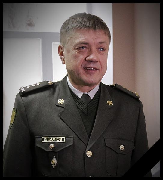 фотография полковника Кльонов Олексій Володимирович
