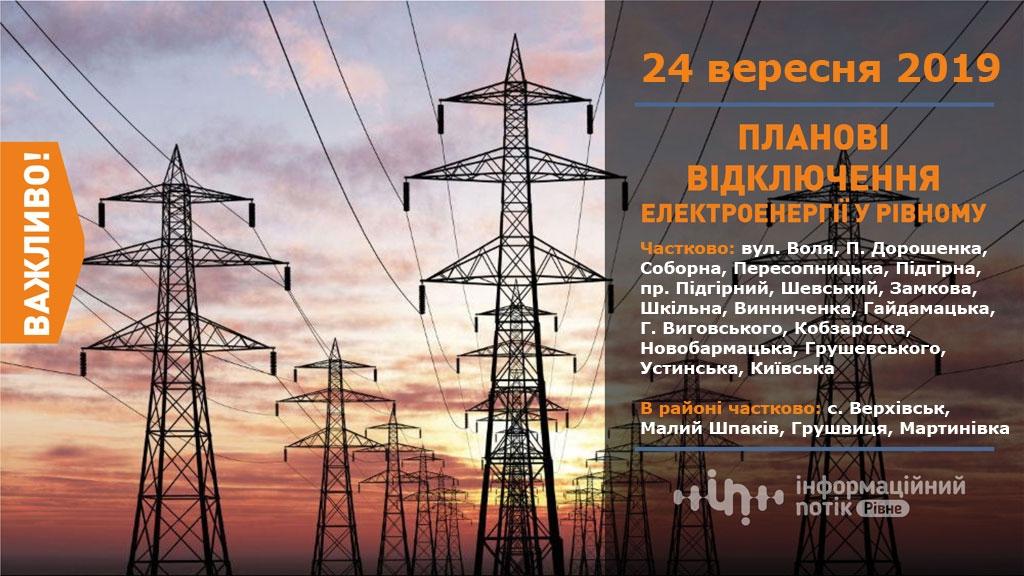 рівне електроенергія