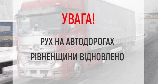 Обмеження щодо руху вантажівок та автобусів автошляхами Рівненщини, яке почало діяти о 12:00 год сьогодні вже знято