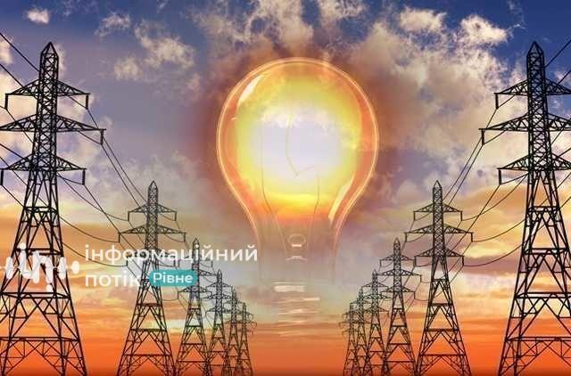 Електроенергія, світло, відключення