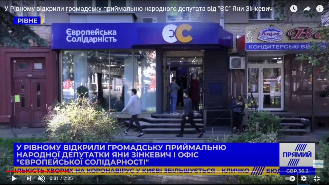 Кадр з відеорепортажу про відкриття інклюзивної громадської приймальні нардепки Яни Зінкевич