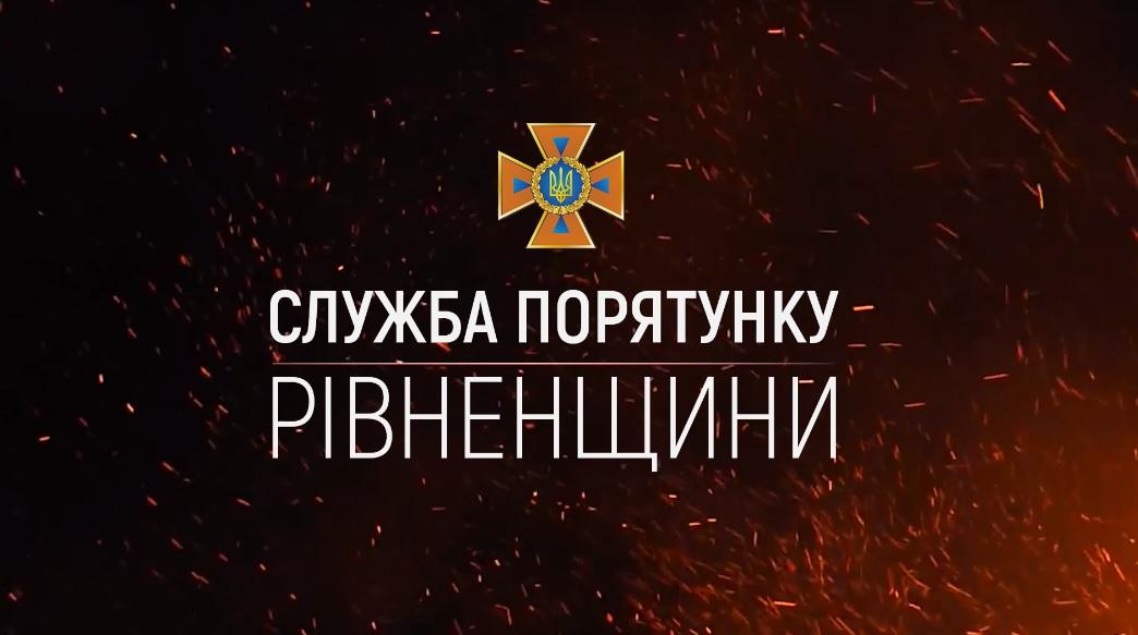 В ДСНС Рівненщини опублікували відео-підсумки роботи у 2020 році