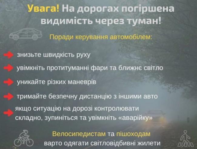 Водіїв Рівненщини закликали бути обережними через погіршення погоди